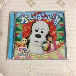 コロンビア(Columbia)のいないいないばあっ! CD かんぱーい!!(キッズ/ファミリー)