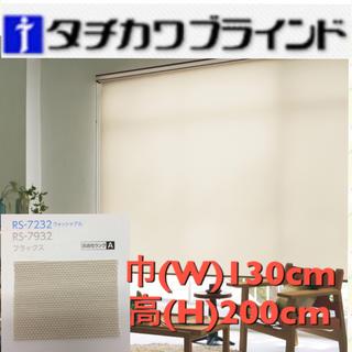 新品未使用★タチカワブラインド ロールカーテン(ロールスクリーン)