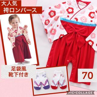 ベビー 袴 着物ロンパース 袴風 753 女の子 セレモニー 足袋 70(和服/着物)