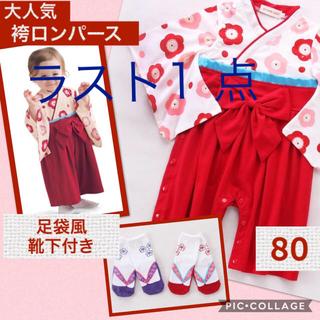 ベビー 袴 着物ロンパース 袴風 753 女の子 セレモニー 足袋 80(和服/着物)