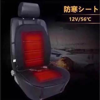 車用 防寒シートヒーター シングル 12V二段階温度調節 座面ヒーター内蔵 黒(電気ヒーター)