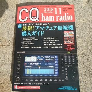 アマチュア無線:専門誌CQ誌2018年11号(アマチュア無線)