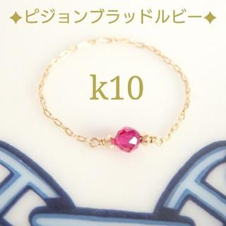 k10ピジョンブラッドルビーチェーンリング(リング(指輪))