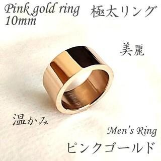 極太ゴールドリング メンズ レディース 10mm 指輪 ピンクゴールド シンプル(リング(指輪))