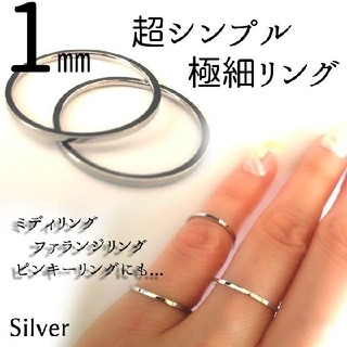 シルバーリング ファランジリング 華奢リング 1mm幅 レディース メンズ(リング(指輪))