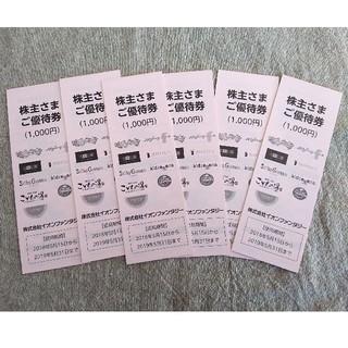 アイエルバイサオリコマツ(il by saori komatsu)のイオンファンタジー株主優待券 6000円分(その他)