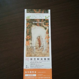 ピエール・ボナール展 チケット1枚 送料無料(美術館/博物館)