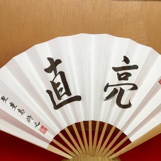 豊島将之棋聖新品上扇子(囲碁/将棋)