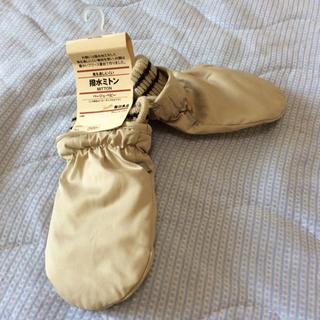 ムジルシリョウヒン(MUJI (無印良品))の撥水ミトン 手袋 ベビー(手袋)