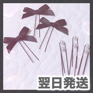 黒リボン&白パールピン(ヘアピン)