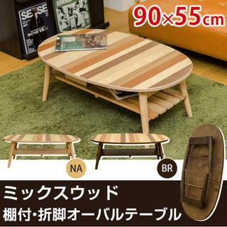 ミックスウッド 棚付 折れ脚 オーバルテーブル(ローテーブル)