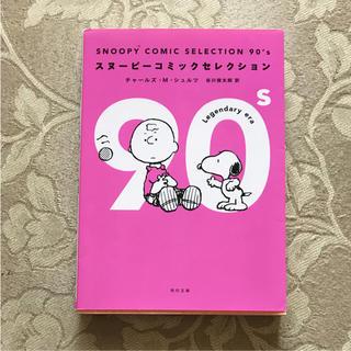 スヌーピー(SNOOPY)のSNOOPY COMIC SELECTION 90's(アメコミ/海外作品)