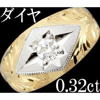 ダイヤ 0.3ct リング 指輪 メンズ K18 Pt900 一粒 16号(リング(指輪))