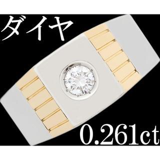 ダイヤ 0.26ct リング 指輪 メンズ Pt900 K18 一粒 20.5号(リング(指輪))