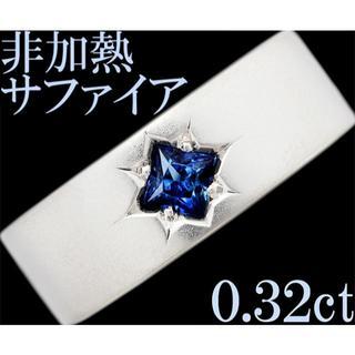 非加熱 サファイア 0.3ct メンズ リング 指輪 K18WG 14号 平打ち(リング(指輪))