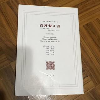 ニホンカンゴキョウカイシュッパンカイ(日本看護協会出版会)の看護覚え書(健康/医学)