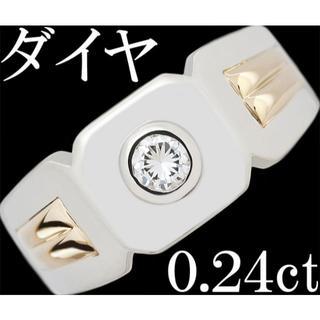 ダイヤ 0.24ct リング 指輪 メンズ Pt900 K18 一粒 17.5号(リング(指輪))