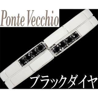 ポンテヴェキオ(PonteVecchio)のポンテヴェキオ ブラックダイヤ リンコントロ リング 指輪 メンズ 15.5号(リング(指輪))