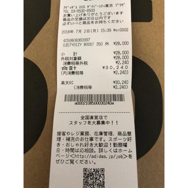 adidas(アディダス)のYEEZY BOOST 350V2 BUTTER メンズの靴/シューズ(スニーカー)の商品写真