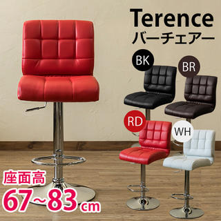 【オシャレ】Terence バーチェア BR/WH(バーテーブル/カウンターテーブル)