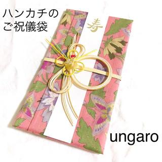 エマニュエルウンガロ(emanuel ungaro)のNo.28 ハンカチ ご祝儀袋 (ungaro)(その他)