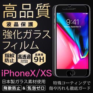 アイフォーン(iPhone)のiPhone強化ガラスフィルムX/XS(保護フィルム)