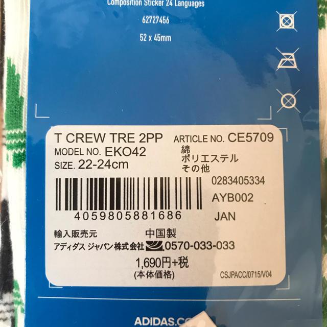 adidas(アディダス)のアディダス オリジナルス ソックス 二足 22〜24 レディースのレッグウェア(ソックス)の商品写真
