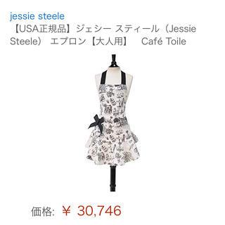 ジェシースティール(Jessie Steele)の【値下げしました】ジェシースティールのエプロン(収納/キッチン雑貨)