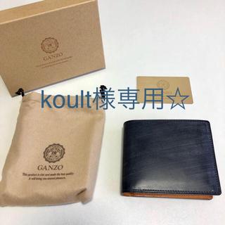ガンゾ(GANZO)の【専用】GANZO * シンブライドル二つ折り財布 ネイビー(折り財布)