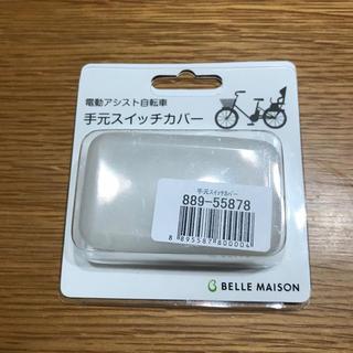 ベルメゾン(ベルメゾン)の【中古】電動自転車 スイッチカバー(パーツ)