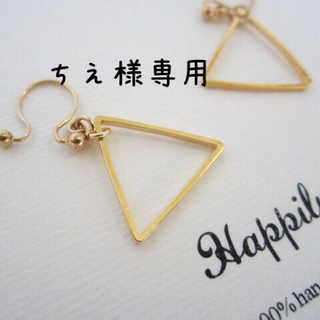 ちえ様専用 三角ノンホールピアス片耳(イヤリング)