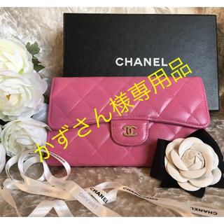 シャネル(CHANEL)の❤︎可愛い❤︎CHANEL シャネル マトラッセ 長財布(財布)