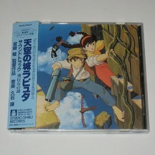 ジブリ(ジブリ)の天空の城ラピュタ サウンドトラック CD(アニメ)