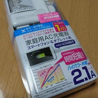 カシムラ(Kashimura)のカシムラ 家庭用AC充電器 スマートフォン&タブレット用 iQOS対応(バッテリー/充電器)