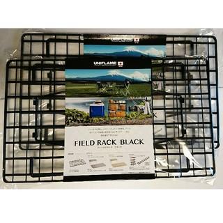 ユニフレーム(UNIFLAME)の【新品】ユニフレーム フィールドラック ブラック 2個セット(テーブル/チェア)