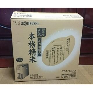 ゾウジルシ(象印)の家庭用無洗米 精米機 つきたて風味 BT-AF05-HA グレー(精米機)