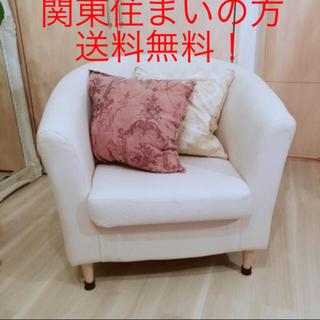 イケア(IKEA)の【送料込みの値段】IKEA イケア 1人用 ソファ 1脚のみ(一人掛けソファ)