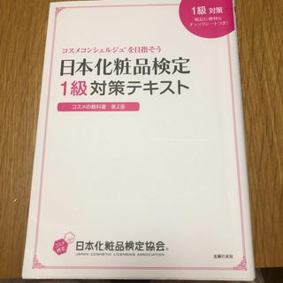 シュフトセイカツシャ(主婦と生活社)の日本化粧品検定1級対策テキスト(資格/検定)