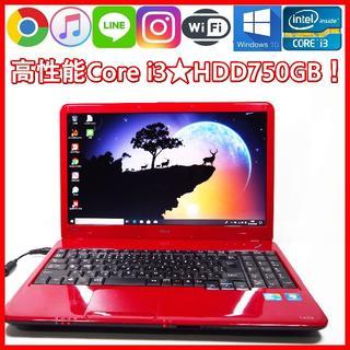 高性能Core i3★大容量750GB!NEC LS150/C(ノートPC)
