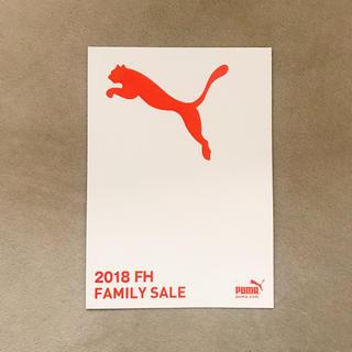 プーマ(PUMA)のPUMA ファミリーセール 招待券(ショッピング)