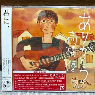 高橋優 ありがとう 生産限定CD+DVD*スリーブケース付(ポップス/ロック(邦楽))
