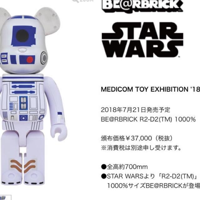 MEDICOM TOY(メディコムトイ)のスターウォーズ R2-D2 1000%&400%セット ベアブリック    エンタメ/ホビーのおもちゃ/ぬいぐるみ(キャラクターグッズ)の商品写真