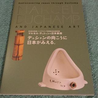 (新品)東京国立博物館 図録 「デュシャンの向こうに日本がみえる。」(アート/エンタメ)