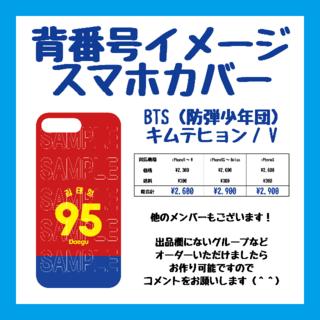 背番号イメージ スマホカバー BTS BT21 キムテヒョン テテ V(iPhoneケース)