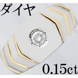 ダイヤ Pt900 プラチナ K18 リング 指輪 メンズ 印台 17号(リング(指輪))