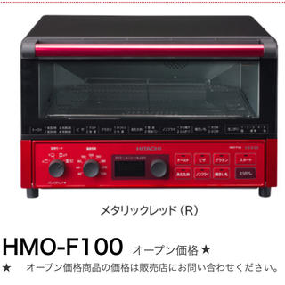 ヒタチ(日立)のHITACHI HMO-F100 メタリックレッド 新品未使用(電子レンジ)
