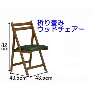 折りたたみ 折り畳み イス 椅子 ウッドチェアー(折り畳みイス)