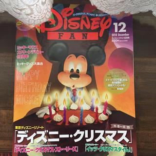 ディズニー(Disney)のディズニーファン2018年12月号(アート/エンタメ/ホビー)