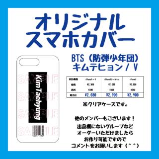 オリジナル スマホカバー スマホケース BTS BT21 キムテヒョン テテ V(iPhoneケース)