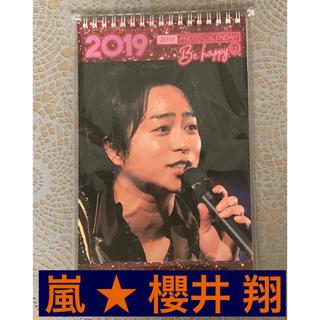 値下げ‼️  嵐    櫻井 翔   卓上カレンダー 2019(カレンダー)